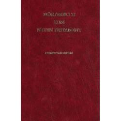 Wörterbuch mit Konkordanzteil zum Neuen Testament