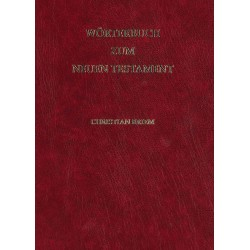 Teil 1: Die vier Evangelien und die Apostelgeschichte