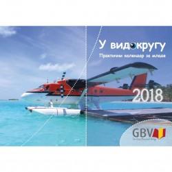 EinBlick 2017  (Serbisch)