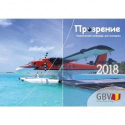 EinBlick 2017 (Russisch)